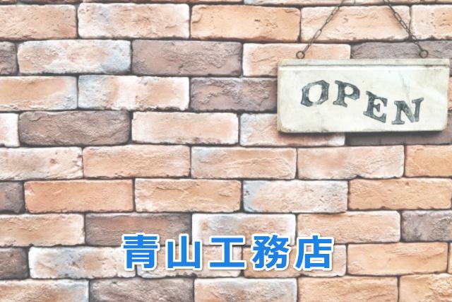 青山工務店